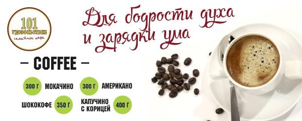 Еще больше кофе, еще больше удовольствия!