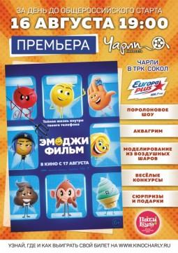 16 августа - Закрытый показ семейной анимации «Эмоджи фильм» за день до общероссийского старта!