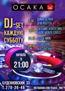 DJ-сет каждую субботу