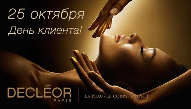 25 октября – День аромакосметики Decleor в Promoitalia!