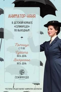 """Аниматор-няня в детской комнате """"Семифредо"""" по выходным!"""