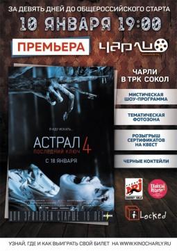 10 января - премьера хоррора «Астрал 4: Последний ключ» за 9 дней до общероссийского старта!