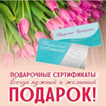 Подарочные сертификаты в салоне красоты «ВероNika»