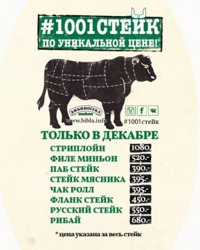 Только в декабре. 1001 стейк по уникальной цене!
