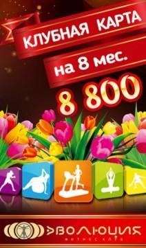 8 месяцев = 8800 рублей!