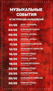 Музыкальные события в гастропабе «Альховски»
