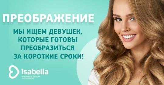 Клиника «Изабелла» разыскивает желающих преобразиться за короткие сроки!
