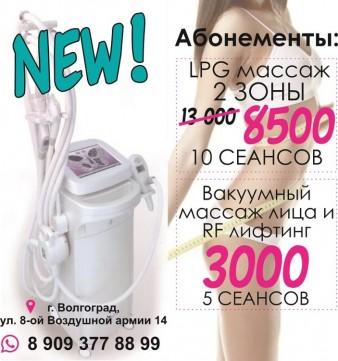 Аппарат вакуумно-роликового массажа с РФ и кавитацией ANCHORFREE V8-C1 в салоне красоты и здоровья «Вероника»