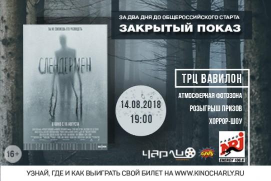 14 августа - премьера хоррора «Слендермен» за два дня до общероссийского старта!