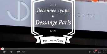Весеннее суаре в Dessange Paris