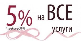 Дополнительная скидка 5% на все услуги за неделю до и после вашего дня рождения