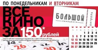 Все кино за 150 рублей!