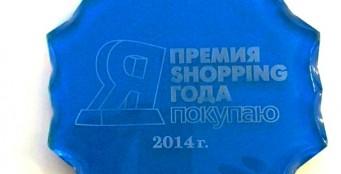 "Салон красоты ""Посольство красоты"" стал лауреатом премии «Shopping года 2014»!"