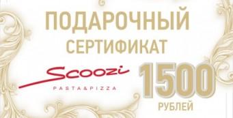 """Лучший подарок - сертификат ресторана """"Scoozi"""""""
