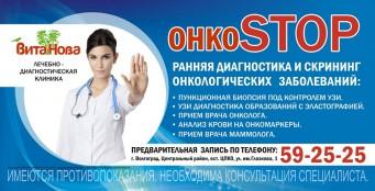 ОнкоStop. Ранняя диагностика и скрининг онкологических заболеваний
