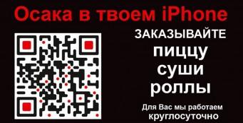 Осака в твоем iPhone!
