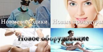 Продвинутая пластическая хирургия пришла в Волгоград!