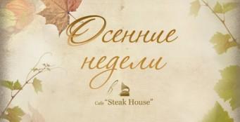 """Осенние недели в кафе """"SteakHouse"""""""