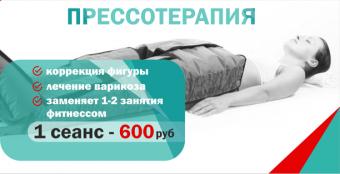 Прессотерапия! 1 процедура - всего 600 руб!