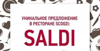"""""""Saldi"""" в Scoozi"""