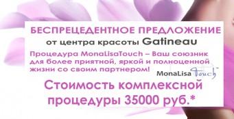 Комплексная процедура MonaLisa Touch - 35000 руб.!