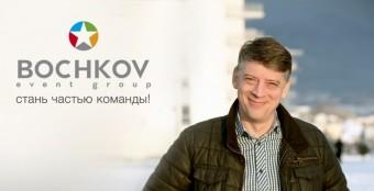 Агентство праздников и событий BOCHKOV event group остро нуждается в высококлассном помощнике руководителя, event-менеджере!