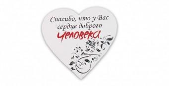 """Журнал """"БЫТЬ ЧЕЛОВЕКОМ"""" празднует день рождения!"""