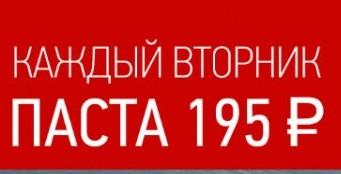 Каждый вторник паста за 195 рублей!!
