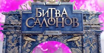 """Салон красоты """"Николь"""" участвовал в шоу """"Битва салонов"""" на канале Пятница"""