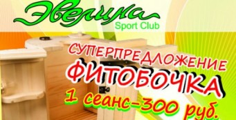Фитобочка - 1 сеанс 300 рублей!!