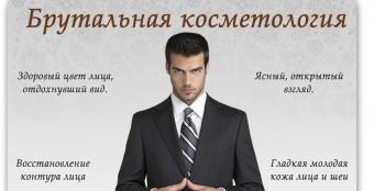 LPG Эндермолифт для мужчин