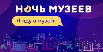 Ночь  музеев в Волгограде