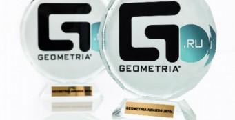 14 мая Волгоград назвал лучшие компании по версии Премии GEOMETRIA AWARDS 2016