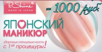 Маникюр (классика) + японский маникюр = 1000 руб.!