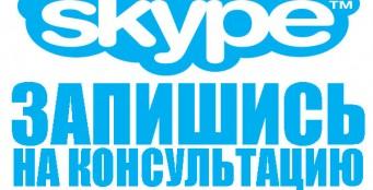Бесплатная онлайн-консультация с пластическим хирургом по Skype!