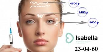 Обновлённые цены на Botox, приятно удивят Вас!!!