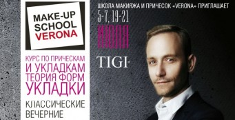 Тренер марки TIGI – несравненный Григорий Вопилин делится своим мастерством