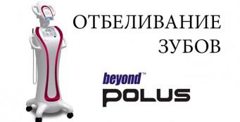 Отбеливание зубов по системе Beyond Polus
