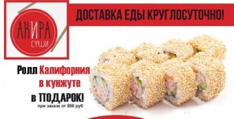 При заказе от 800 рублей Вас ждет подарок!!!!