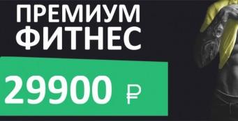 Премиум фитнес за 29900!