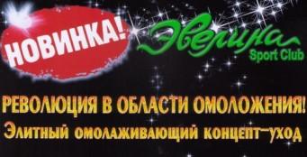 Революция в области омоложения!