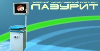 Лазерный хирургический комплекс Лазурит - единственный в Волгоградской области в Центре инновационной хирургии Водников!