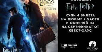 СИНЕМА ПАРК совместно с Квест – Хаус – живые квесты дарят Вам приключение вместе с Гарри Поттером.