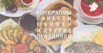 Корпоративы, банкеты, юбилеи и другие праздники от 1000 рублей с человека!!!