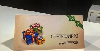 Приобретайте подарочные сертификаты в фитнес клуб Милтроник!