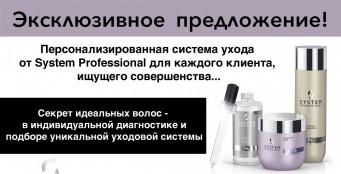 Эксклюзивная профессиональная линия System Professional впервые в Волгограде