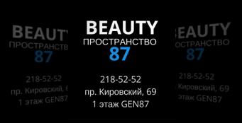 """GEN87 и Beauty пространство 87 среди лучших людей Ростова. ТОП35 журнала """"Sobaka"""""""
