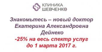 Новый доктор Е.А.Дейнеко - скидка 25% на весь спектр услуг!