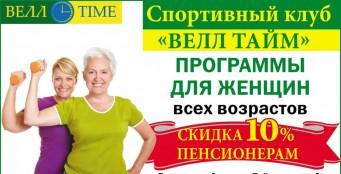 Пенсионерам скидка 10%!!
