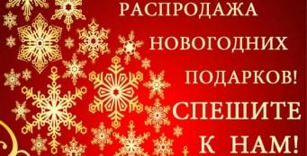 Распродажа Новогодних подарков!!